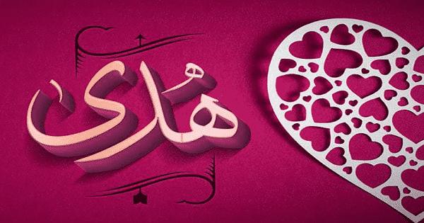 معنى اسم هدى Hoda حسب علم النفس معلومة ثقافية