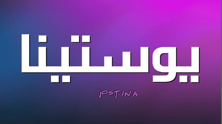 اسم يوستينا