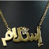 معنى-اس-اسلام-Eslam-وأسرار