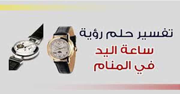 معنى رؤية ساعة اليد في المنام | معلومة ثقافية