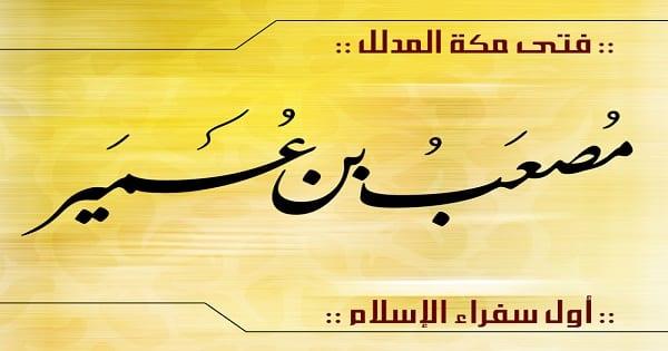 من هو اول سفير فى الإسلام ولماذا لقب بهذا اللقب