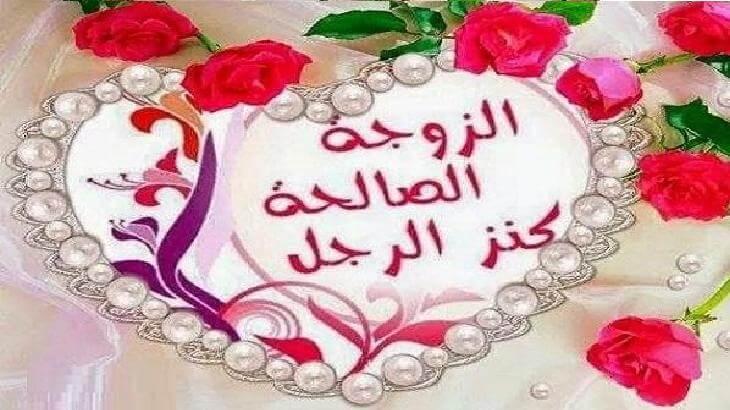 مواصفات الزوجة الصالحة في الاسلام بالتفصيل