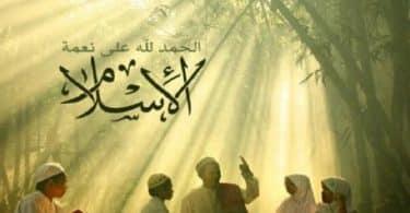موضوع تعبير عن الإسلام وأثره في نهضة المجتمع ورخائه بالعناصر