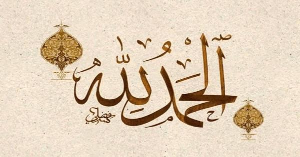 دعاء الحمد لله على نعمة الإسلام مكتوب