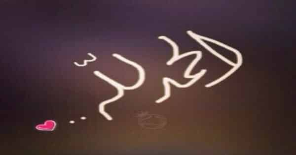 دعاء الحمد والشكر لله رب العالمين على الرزق