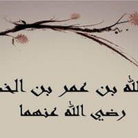 فضائل وصفات عبدالله بن عمر بن الخطاب