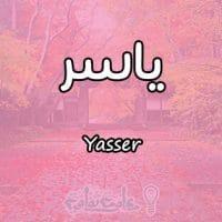 ما معنى اسم ياسر Yasser وصفات حامل الاسم