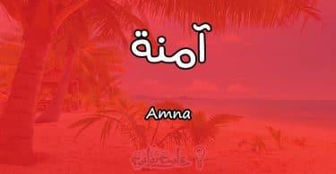معنى اسم آمنة Amna وصفات حاملة الاسم