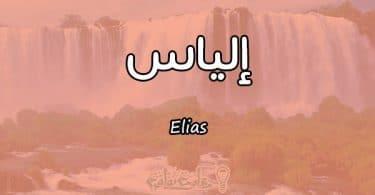 معنى اسم إلياس Elias وأسرار شخصيته