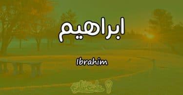 معنى اسم ابراهيم Ibrahim وأسرار شخصيته