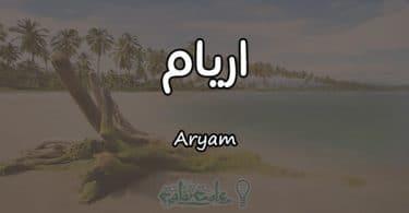 معنى اسم اريام Aryam وصفات حاملة الاسم