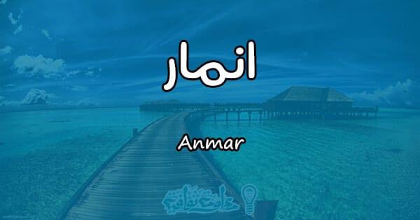 معنى اسم انمار Anmar حسب علم النفس