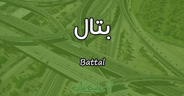 معنى اسم بتال Battal وأسرار شخصيتها
