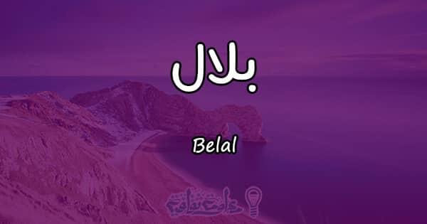 معنى اسم بلال Belal وأسرار شخصيته