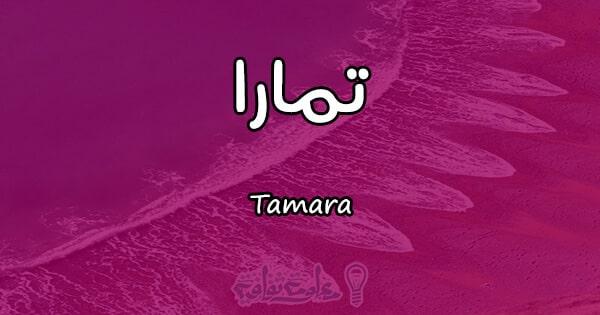 معنى اسم تمارا Tamara وأسرار شخصيتها
