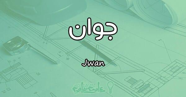 معنى اسم جوان Jwan وأسرار شخصيته