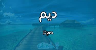 معنى اسم ديم Dym وأسرار شخصيتها