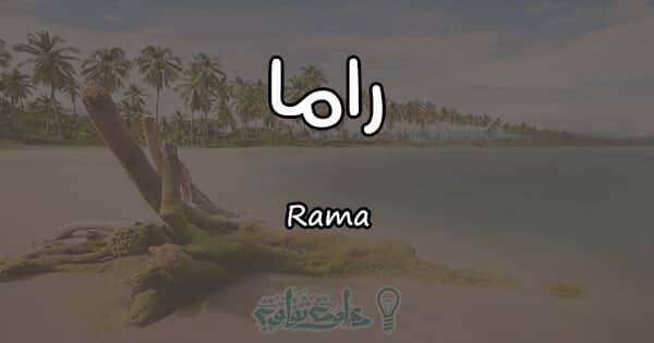 معنى اسم راما Rama وشخصيتها وصفاتها