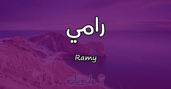 معنى اسم رامي Ramy وأسرار شخصيته