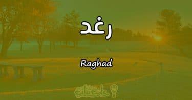 معنى اسم رغد Raghad وصفات حاملة الاسم