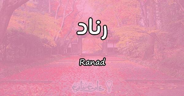 معنى اسم رناد Ranad وأسرار شخصيتها