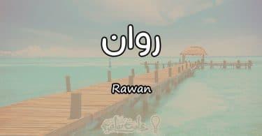 معنى اسم روان Rawan وشخصيتها وصفاتها