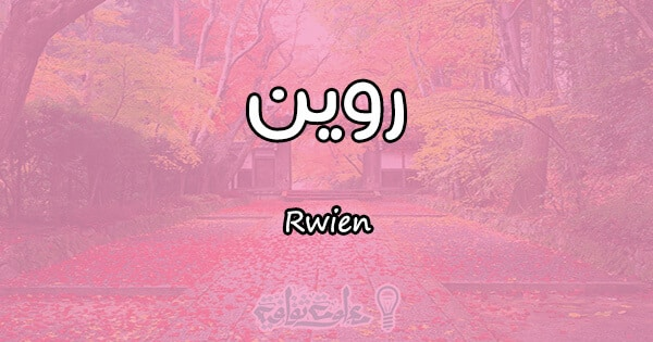 معنى اسم روين Rwien وأسرار شخصيتها