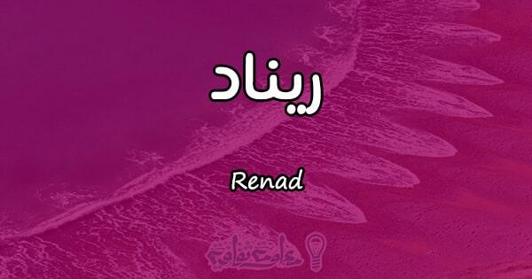 معنى اسم ريناد Renad وصفاتها في علم النفس معلومة ثقافية