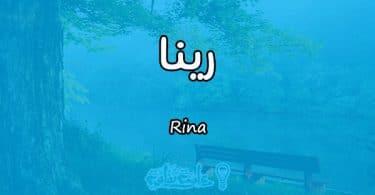 معنى اسم رينا Rina وصفات حاملة الاسم
