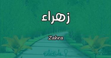 معنى اسم زهراء Zahra وأسرار شخصيتها