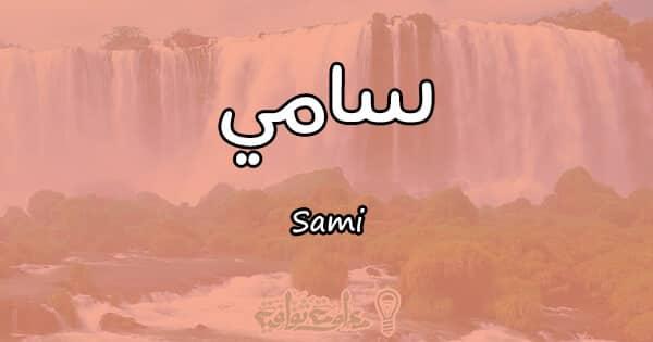 معنى اسم سامي Sami وأسرار شخصيته