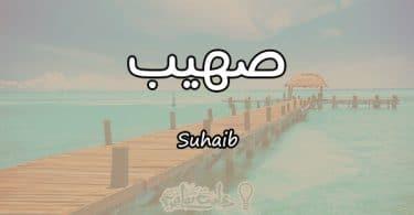 معنى اسم صهيب Suhaib وصفات حامل الاسم