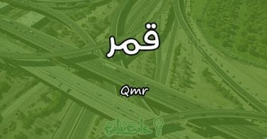 معنى اسم قمر qmr وأسرار شخصيتها