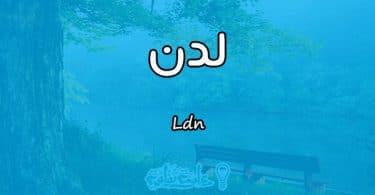معنى اسم لدن Ldn وشخصيتها وصفاتها