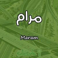 معنى اسم مرام Maram وأسرار شخصيتها