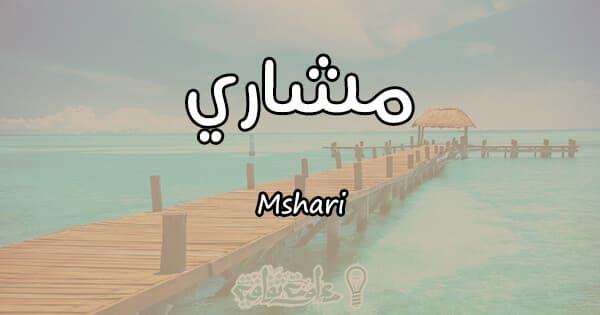 معنى اسم مشاري Mshari حسب علم النفس