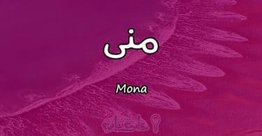 معنى اسم منى Mona وصفاتها في علم النفس