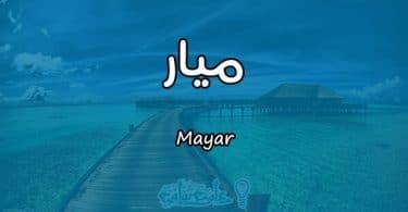 معنى اسم ميار Mayar حسب علم النفس