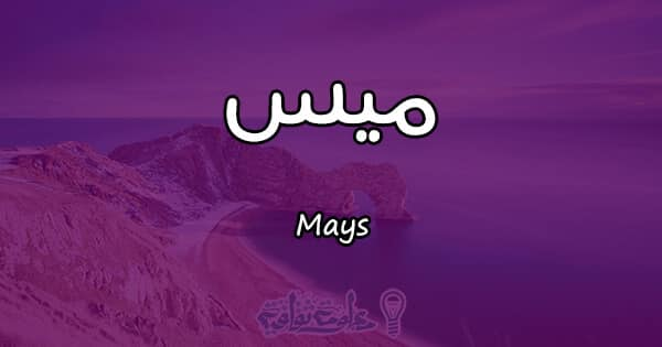 معنى اسم ميس Mays وصفات حاملة الاسم