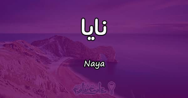 معنى اسم نايا Naya وصفاتها في علم النفس
