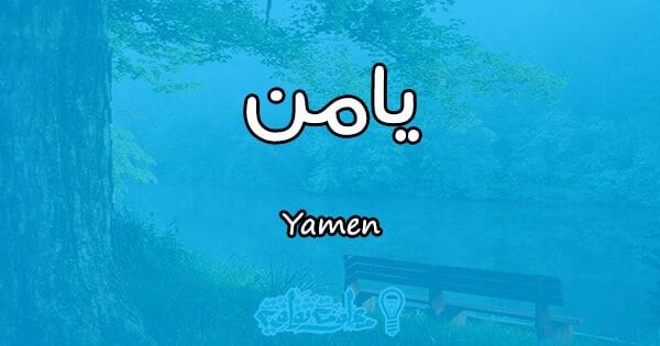 معنى اسم يامن Yamen وصفات حامل الاسم