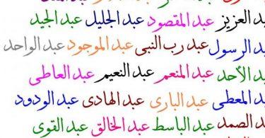 أجمل أسماء البنات العربية من القرآن ومعانيها