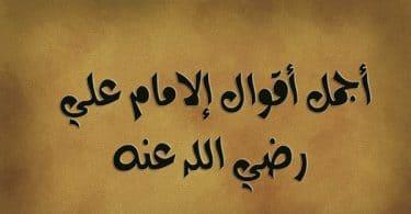 أجمل أقوال وحكم الإمام علي بن أبي طالب