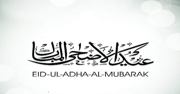 أجمل رسائل ومسجات عيد الأضحى المبارك