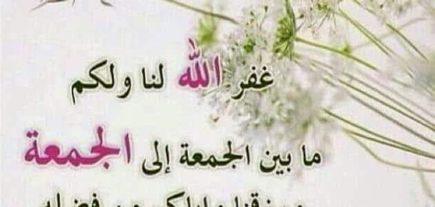 أجمل عبارات وكلمات جمعه مباركه ليوم الجمعة