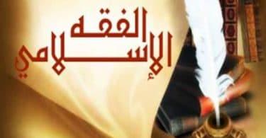 الفقه الإسلامي
