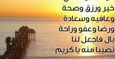 دعاء الصباح مكتوب للامام علي بن ابي طالب