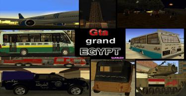 شفرات جاتا مصر الجديدة بالتفصيل