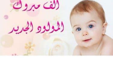 عبارات تهنئة اسلامية بالمولود الجديد