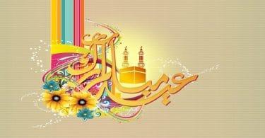 عبارات وبطاقات تهنئة بمناسبة عيد الأضحى المبارك